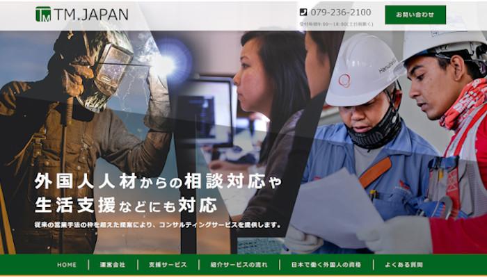 TMジャパン株式会社